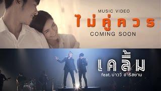 ไม่คู่ควร feat. บ่าววี อาร์ สยาม : เคลิ้ม Yes! Music | Official Teaser
