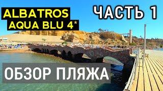 Убитый пляж Albatros Aqua Blu 4 обзор пляжа Albatros Aqua Park Sharm El Sheikh Отдых в Египте