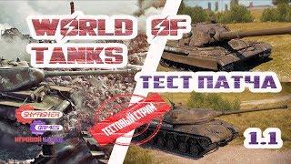 World Of Tanks, ЛИНИЯ ФРОНТА, РАНДОМ / Видео