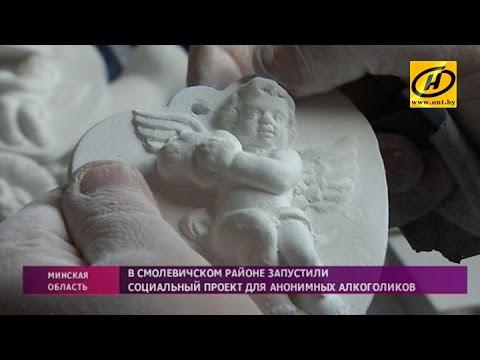 Соцпроект для анонимных алкоголиков запустили в Смолевичском районе