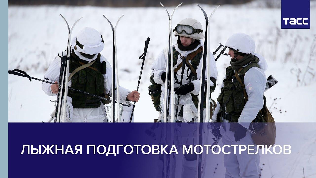 Лыжная подготовка мотострелков в Кемеровской области