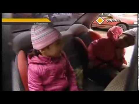 О безопасных детских автокреслах - Главная Дорога на НТВ