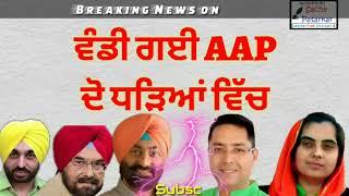 Aam Aadmi Party divided in 2 groups on Kejriwal's apology | Khaira, Kanwar Sandhu, Mann Refused meet 2017 Video