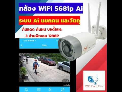 รีวิว กล้อง wifi 568ip Ai ระบบ Ai จับคน แยกกับวัตถุ