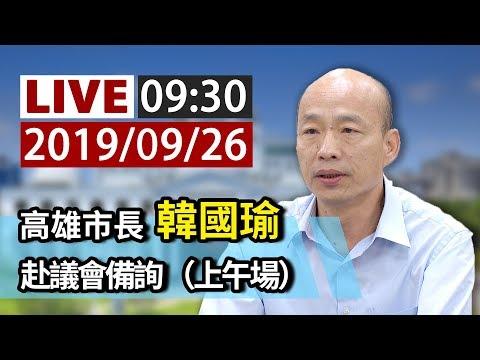 【完整公開】LIVE 高雄市長韓國瑜 赴議會備詢 (上午場)