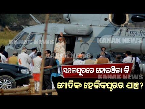 BJP Alleges EC Flying Squad Checks PM Modi Helicopter In Sambalpur