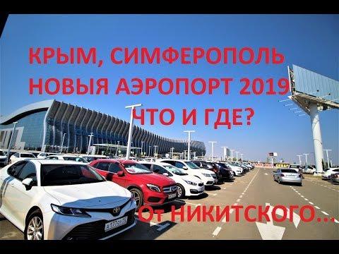 Аэропорт Симферополь на авто, ЧТО ГДЕ?  $. Крым, Новый Аэропорт 2019, от Никитского...