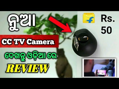 New Type LIVE Mobile CCTV Camera | Review ln Odia