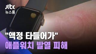 """""""앗 뜨거""""…애플워치 새 모델 '손목화상' 신고 잇따라 / JTBC 뉴스룸"""