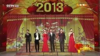 CCTV2013春节联欢晚会(上)Chinese Spring Festival Gala of 2013(part1).rmvb