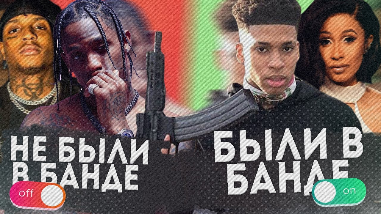 МЕМБЕРЫ БАНД VS НЕ БЫЛИ В БАНДАХ | Ski Mask/Lil Uzi Vert/Lil Durk/Lil Loaded/Travis Scott/ Cardi B