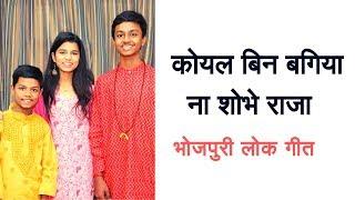 कोयल बिन बगिया ना शोभे- Maithili Thakur and Rishav Thakur Maithili Geet | मैथिली गीत