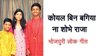 कोयल बिन बगिया ना शोभे- Maithili Thakur and Rishav Thakur