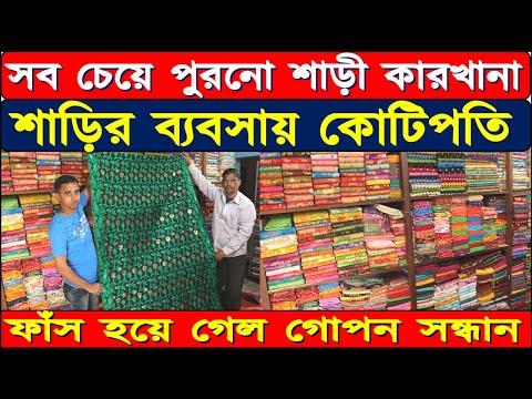 শাড়ির ব্যবসায় কোটিপতি - শান্তিপুর শাড়ির কারখানা - Maa Chapala Traders - Santipur Saree Centre.