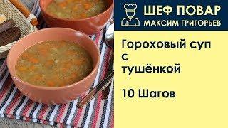 Гороховый суп с тушёнкой . Рецепт от шеф повара Максима Григорьева