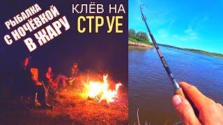 ДАВНО ЖДАЛ ТАКОЙ РЫБАЛКИ СИЛЬНАЯ РЫБА КОСТЁР УХА ОТДЫХ на реке Рыбалка с ночёвкой на Оке