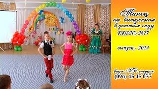 Танец на  выпускном в детском саду№77