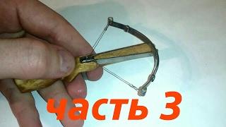 как сделать мини арбалет/mini crossbow