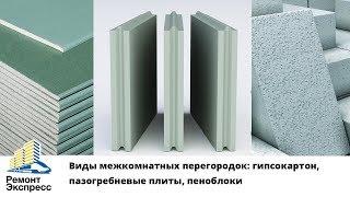 как выбрать материал для межкомнатных перегородок? Обзор: гипсокартон, пазогребневые плиты, пеноблок