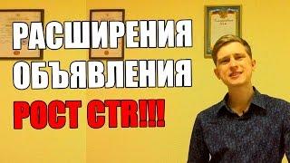 Расширения объявлений в Яндекс Директ. Повышаем CTR, снижаем цену клика.