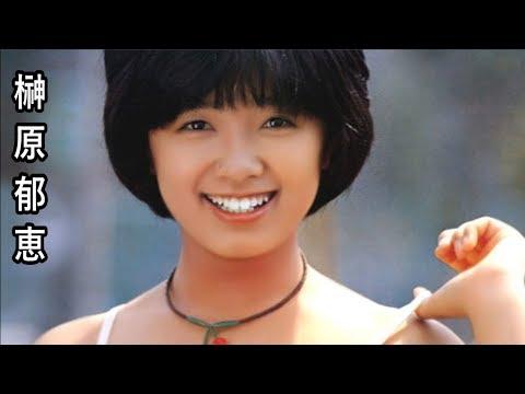 【榊原郁恵】画像集。可愛すぎる永遠のアイドル。Ikue Sakakibara