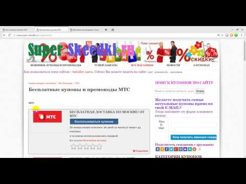 промокод мтс интернет магазин апрель 2017