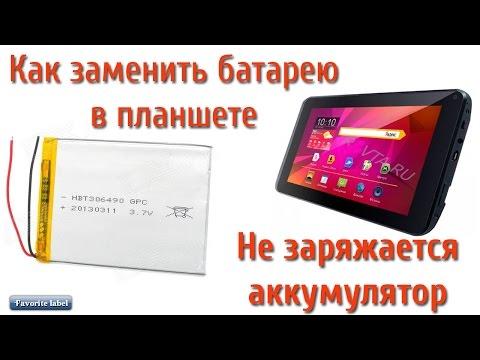 Как заменить батарею в планшете DEXP Ursus
