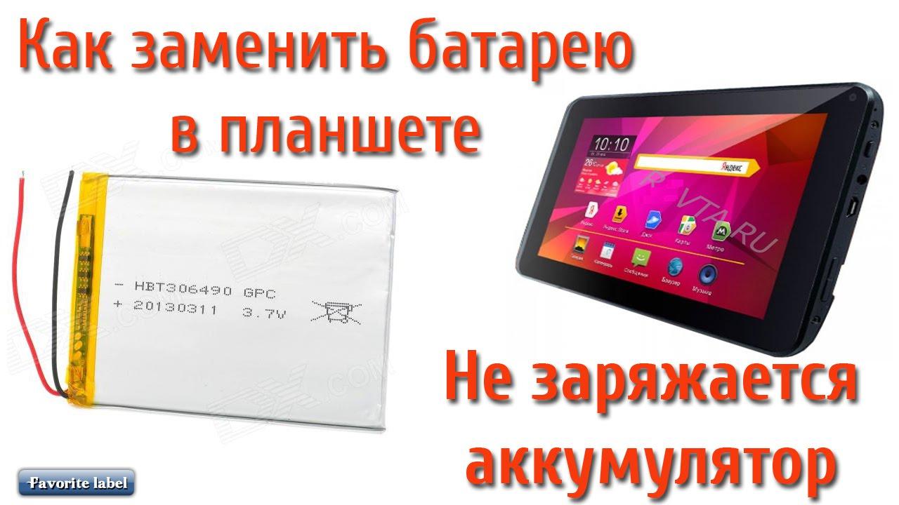В каталоге «планшеты» вы можете ознакомиться с ценами, отзывами. В интернет-магазине эльдорадо можно купить планшет с гарантией и.