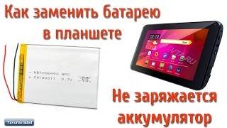 Як замінити батарею в планшеті DEXP Ursus