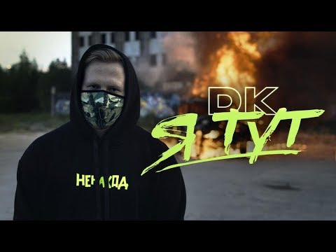 DK - Я
