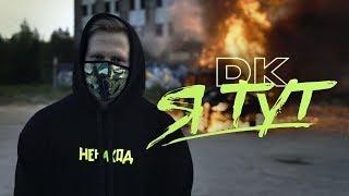 DK - Я тут / Заплатить (НЕНАХОД)