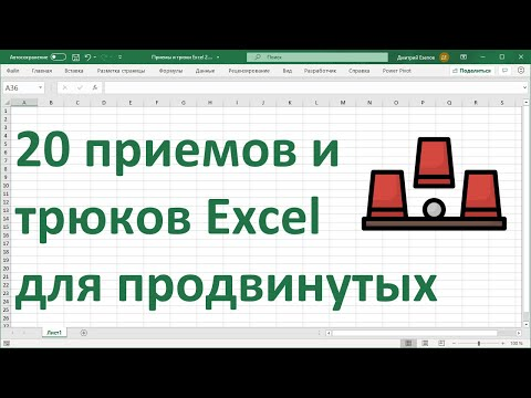 Excel уроки для продвинутых видео
