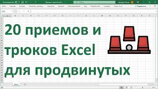 20 приемов и трюков MS Excel для продвинутых