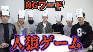 【負けたら罰金1万円】NGワード人狼ゲーム!! thumbnail