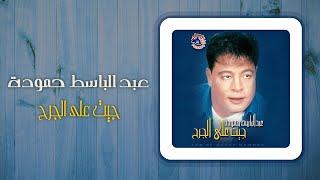عبد الباسط حمودة - جيت على الجرح | Abd El Basset Hamouda - Geit Ala El Garh