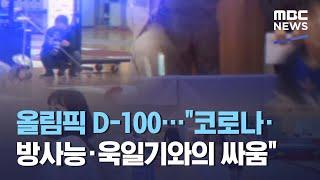 올림픽 D-100…