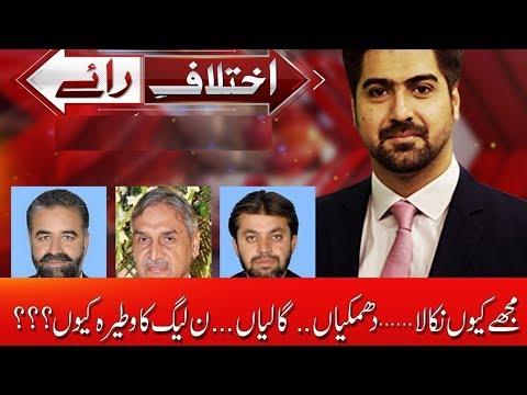 Ikhtilaf E Raye   1 March 2018   24 News HD