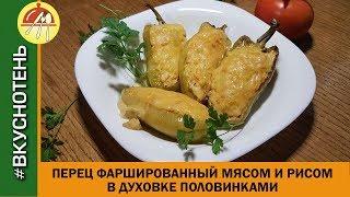 Фаршированный перец запеченный в духовке с фаршем и сыром Перцы лодочки фаршированные в духовке
