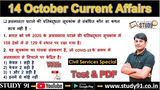 Current Affairs 14 October 2020 in Hindi with Test and PDF, Daily, Weekly, Monthly Current Affairs