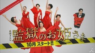 火曜ドラマ 『監獄のお姫さま』2017年10月スタート ―― 罪を犯した5人の...