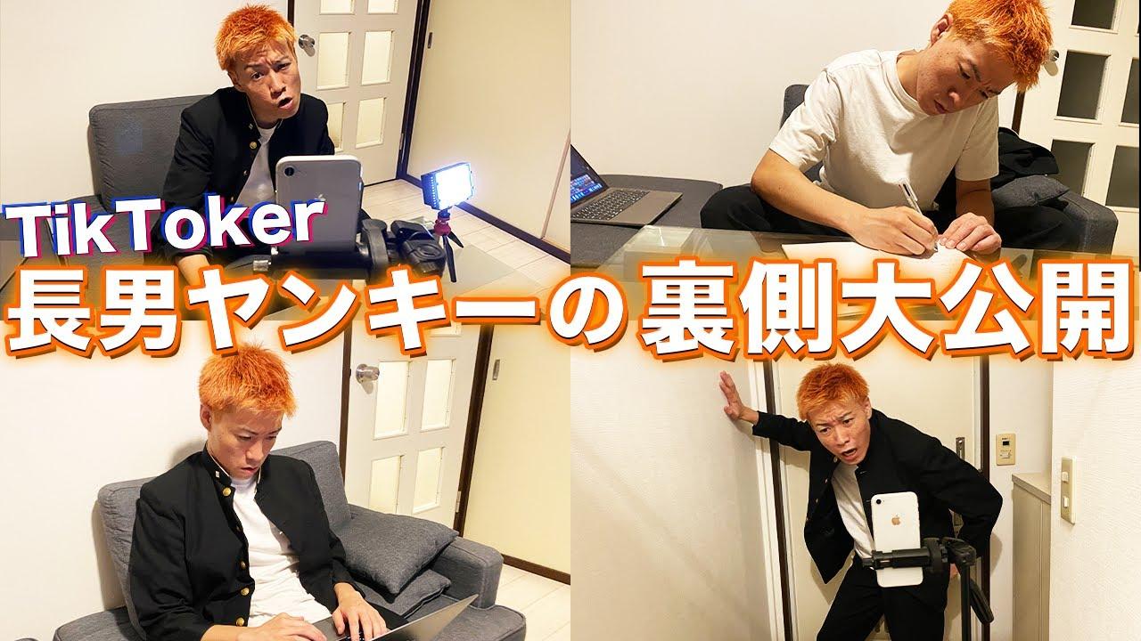 【初公開】TikToker長男ヤンキーの撮影の裏側【ルーティン】【密着】