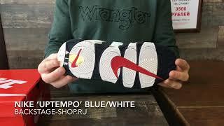 Nike Uptempo Blue White
