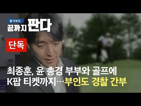 [단독] 최종훈, 윤 총경 부부와 골프에 K팝 티켓까지…부인도 경찰 간부 / SBS / 끝까지 판다