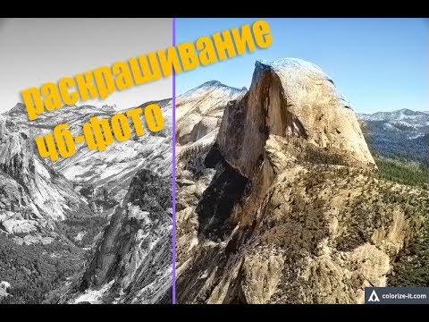 Автоматическое раскрашивание черно-белых фотографий - YouTube