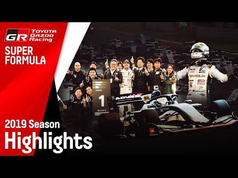 TOYOTA GAZOO Racing スーパーフォーミュラ 2019年シーズン ハイライトムービー