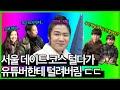 데이트코스 서울 잠실 롯데월드타워, 석촌호수 방이동 먹자골목, korea seoul tour jamsil