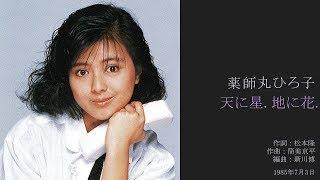 Vocal; Hiroko Yakushimaru Lyrics; Takashi Matsumoto Music; Kyouhei ...