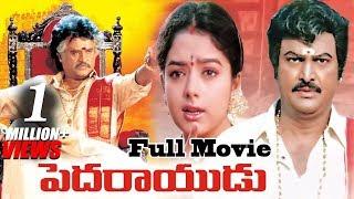 Pedarayudu Telugu Full Length Movie   Mohan Babu, Rajinikanth, Soundarya   New Latest Telugu Movies