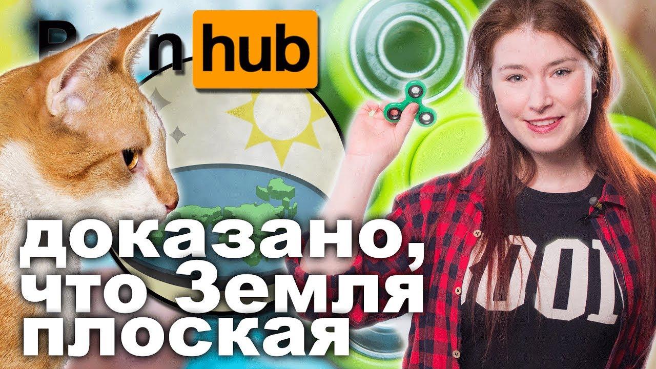 Спиннеры на PornHub