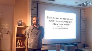 Алексей Турчин: Проблема идентичности и копий